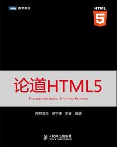 图灵原创 - 论道html5 秀野堂主 , 蒋宇捷 , 罗睿 (作者)  pdf