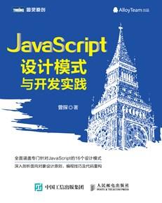 图灵原创 - JavaScript设计模式与开发实践 曾探 (作者) pdf