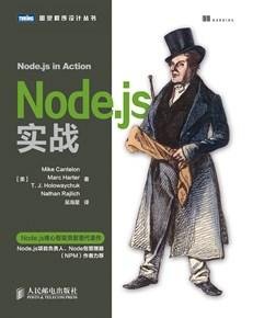 图灵程序设计丛书 - Node.js实战 Mike Cantelon , TJ Holowaychuk (作者) 吴海星 (译者) pdf
