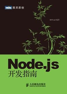 图灵原创 - Node.js开发指南 BYVoid (作者) pdf