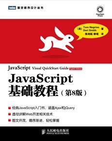 图灵程序设计从书 - JavaScript基础教程(第8版) Dori Smith , Tom Negrino (作者) 柳靖 , 陈剑瓯 (译者) pdf