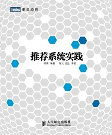 图灵原创 - 推荐系统实践 项亮 , 陈义 , 王益 (作者) pdf
