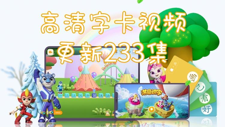 洪恩识字 汉字卡视频 目前更新601集